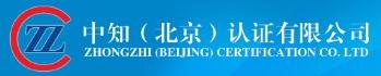 中知(北京)認證有限公司